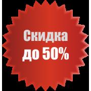 СКИДКА ДО 50% НА ВЕСЬ АССОРТИМЕНТ!